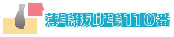 リデンシル配合育毛剤「REDEN(リデン)」の体験記