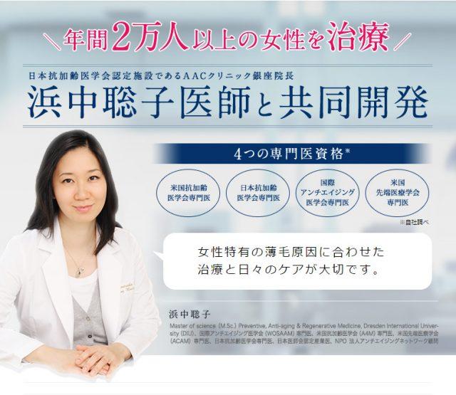 浜中聡子医師と共同開発