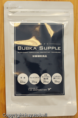 BUBUKAサプリ(旧パッケージ)