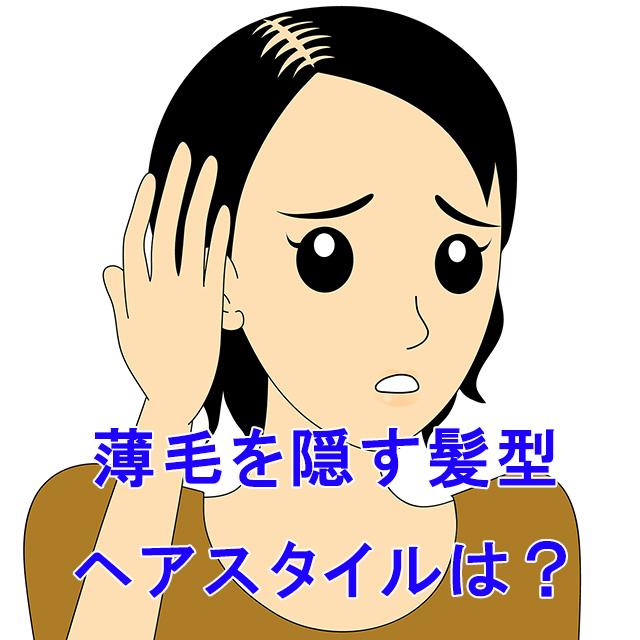 アラフォー女性 薄毛を隠す髪型・ヘアスタイルは?