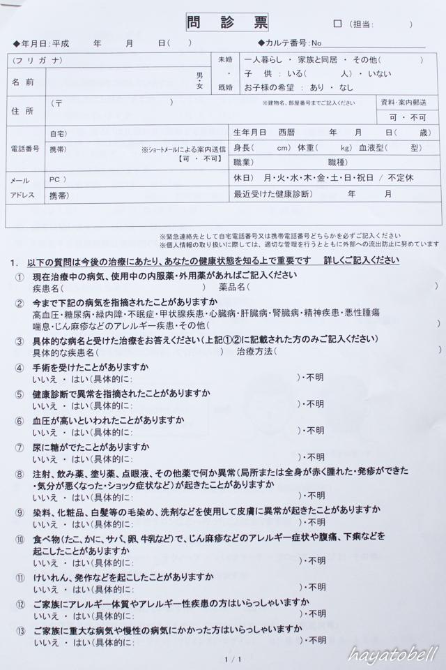 ヘアメディカル(メンズヘルスクリニック東京)問診票