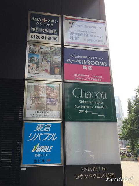 ラウンドクロス新宿ビル_看板