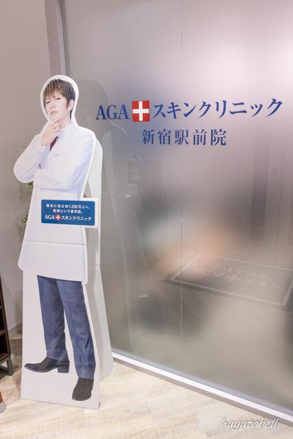 AGAスキンクリニック新宿駅前院 入ったところ