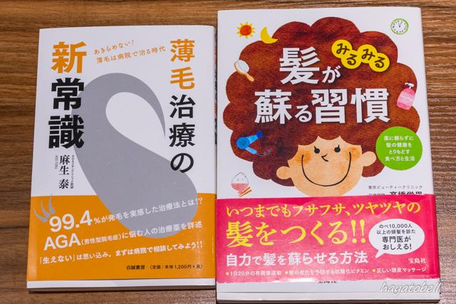 AGAスキンクリニック新宿駅前院 先生の書籍